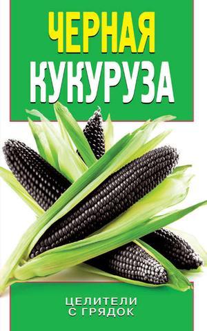 ЯКОВЛЕВА О. Черная кукуруза
