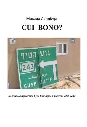 ЛАНДБУРГ М. Coi Bono? Повесть о трагедии Гуш Катиф