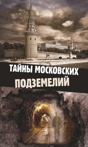 ЯКОВЛЕВА О. Тайны московских подземелий