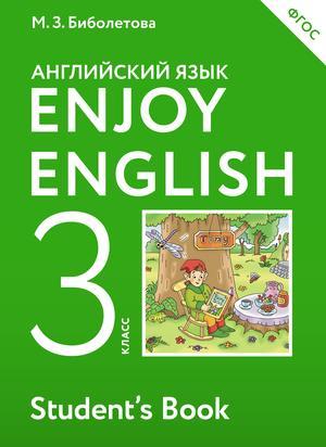 БИБОЛЕТОВА М., ДЕНИСЕНКО О., ТРУБАНЕВА Н. Enjoy English/Английский с удовольствием. 3 класс учебник