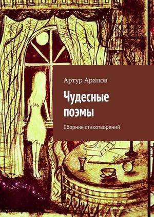 АРАПОВ А. Чудесные поэмы