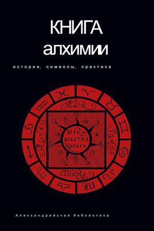 РОХМИСТРОВ В. Книга алхимии. История, символы, практика