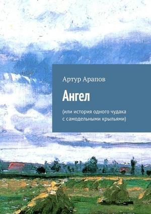 АРАПОВ А. Ангел