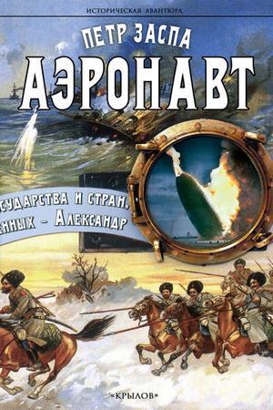 ЗАСПА П. Аэронавт