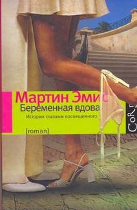 ЭМИС М. Беременная вдова