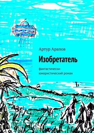 АРАПОВ А. Изобретатель