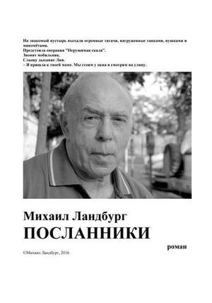 ЛАНДБУРГ М. Посланники