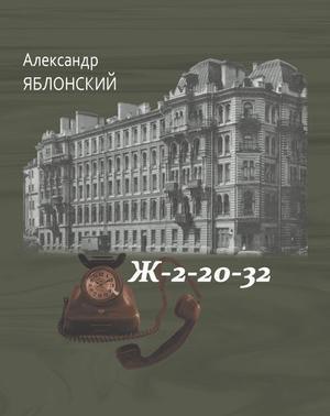 ЯБЛОНСКИЙ А. Ж–2–20–32