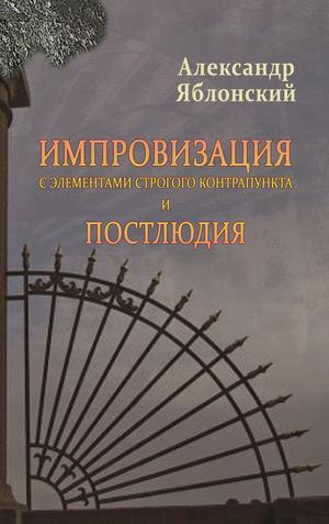 ЯБЛОНСКИЙ А. Импровизация с элементами строгого контрапункта и Постлюдия