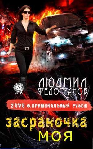 ФЕДОГРАНОВ Л. Засраночка моя