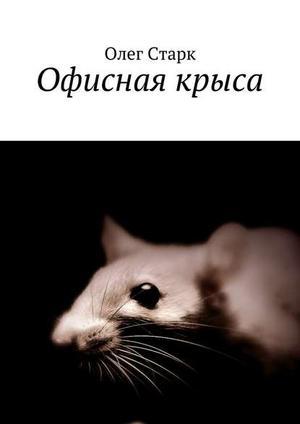 СТАРК О. Офисная крыса