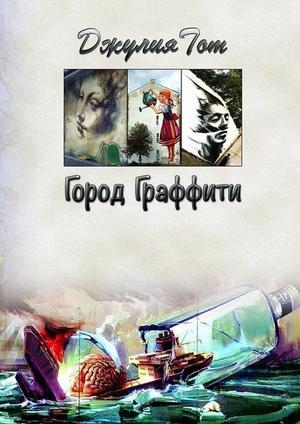 ТОТ Д. Город граффити