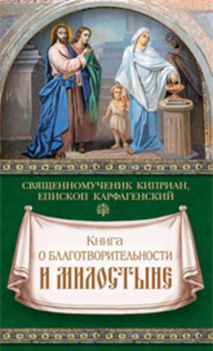 КАРФАГЕНСКИЙ С. Книга о благотворительности и милостыне