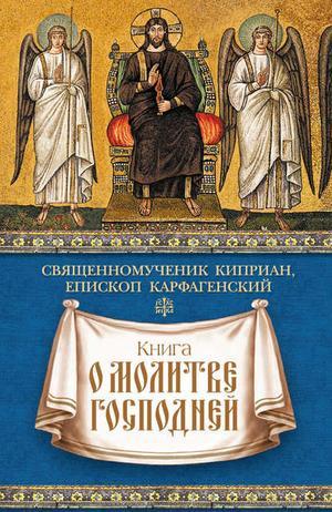 КАРФАГЕНСКИЙ С. Книга о молитве Господней