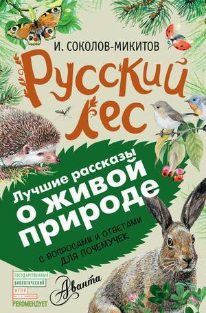 СОКОЛОВ-МИКИТОВ И. Русский лес. С вопросами и ответами для почемучек