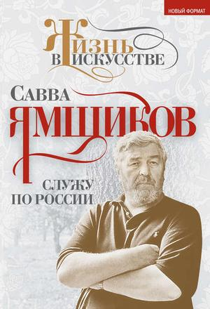 ЯМЩИКОВ С. Служу по России