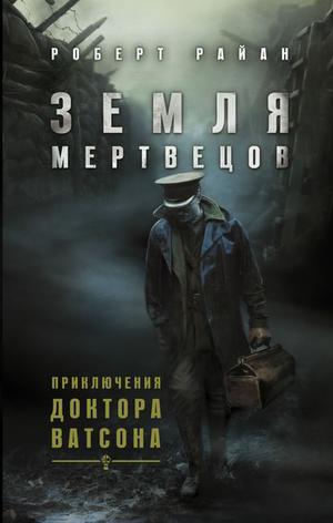 РАЙАН Р. Земля мертвецов