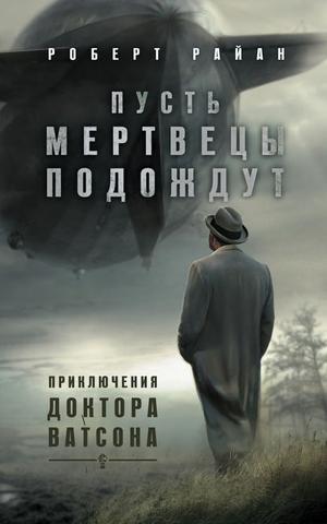 РАЙАН Р. Пусть мертвецы подождут