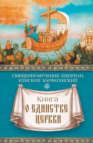 КАРФАГЕНСКИЙ С. Книга о единстве Церкви