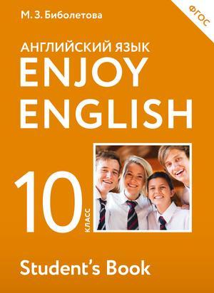 БАБУШИС Е., БИБОЛЕТОВА М., СНЕЖКО Н. Enjoy English/Английский с удовольствием. 10 класс учебник