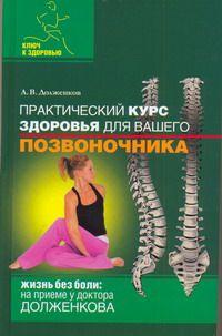 ДОЛЖЕНКОВ А. Практический курс здоровья для вашего позвоночника
