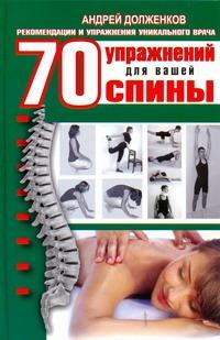 ДОЛЖЕНКОВ А. 70 упражнений для вашей спины