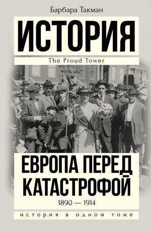 ТАКМАН Б. Европа перед катастрофой. 1890-1914