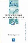 Суриков И. Древняя Греция: история и культура