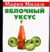 МИЛАШ М. Яблочный уксус