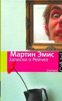 ЭМИС М. Записки о Рейчел