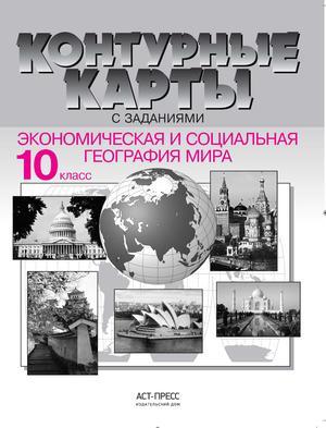 КУЗНЕЦОВ А. К/к с задан. 10кл Эконом. и социал. география мира