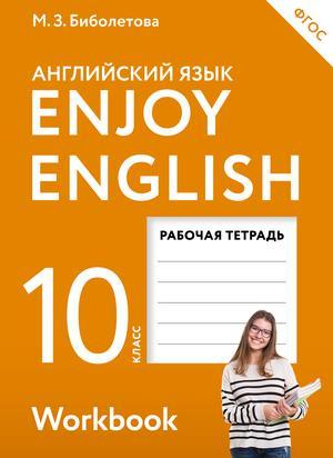 БАБУШИС Е., БИБОЛЕТОВА М., СНЕЖКО Н. Enjoy English/Английский с удовольствием. 10 класс рабочая тетрадь