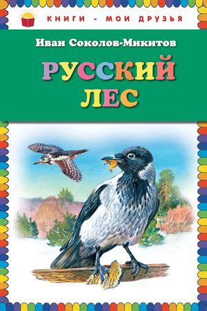СОКОЛОВ-МИКИТОВ И. Русский лес