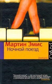 ЭМИС М. Ночной поезд