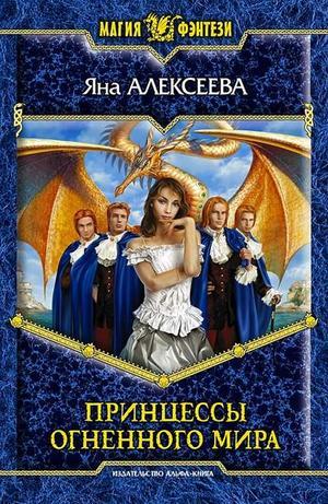 АЛЕКСЕЕВА Я. Принцессы Огненного мира