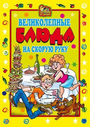 ТРЮХАН О. Великолепные блюда на скорую руку