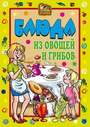 ТРЮХАН О. Блюда из овощей и грибов