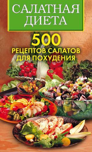 ТРЮХАН О., ХВОРОСТУХИНА С. Салатная диета. 500 рецептов салатов для похудения