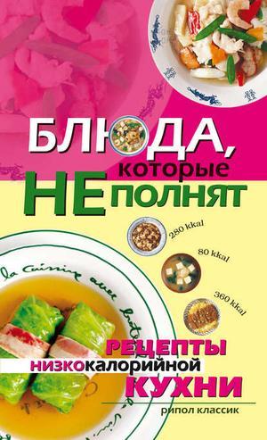 ТРЮХАН О. Блюда, которые не полнят. Рецепты низкокалорийной кухни