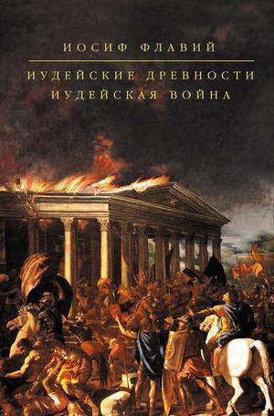 ФЛАВИЙ И. Иудейские древности. Иудейская война (сборник)
