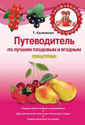 КАЛЮЖНАЯ Т. Путеводитель по лучшим плодовым и ягодным культурам