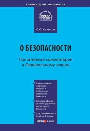 ЧАПЧИКОВ С. Комментарий к Федеральному закону «О безопасности» (постатейный)