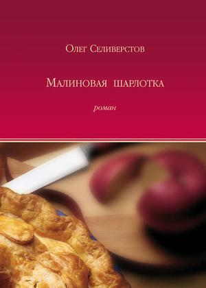 СЕЛИВЕРСТОВ О. Малиновая шарлотка