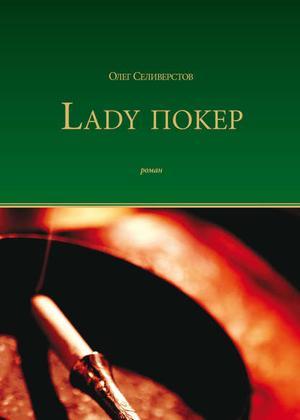 СЕЛИВЕРСТОВ О. Lady Покер