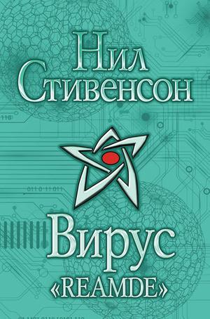 СТИВЕНСОН Н. Вирус «Reamde»