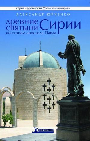 ЮРЧЕНКО А. Древние святыни Сирии. По стопам апостола Павла