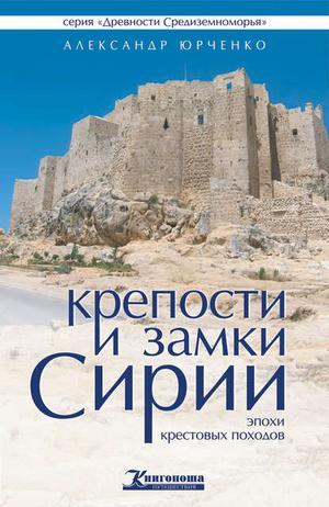 ЮРЧЕНКО А. Крепости и замки Сирии эпохи крестовых походов