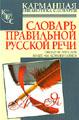 СОЛОВЬЕВ Н. Словарь правильной русской речи