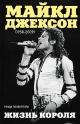ТАРАБОРРЕЛЛИ Р. Майкл Джексон (1958-2009). Жизнь короля