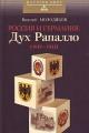 МОЛОДЯКОВ В. Россия и Германия: Дух Рапалло. 1919-1932